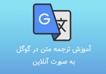 آموزش ترجمه در گوگل