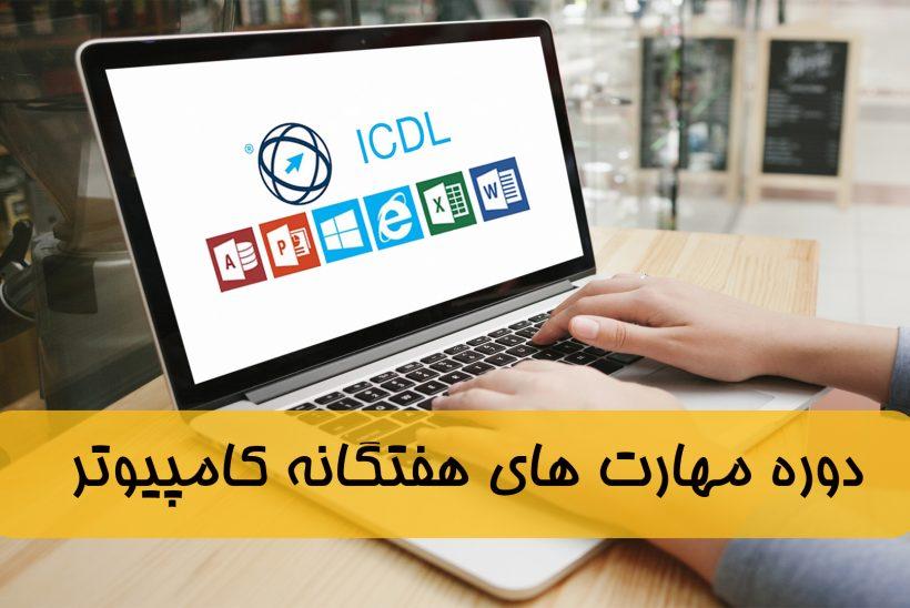ICDL چیست